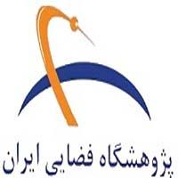 پژوهشکده مطالعات فضایی ایران