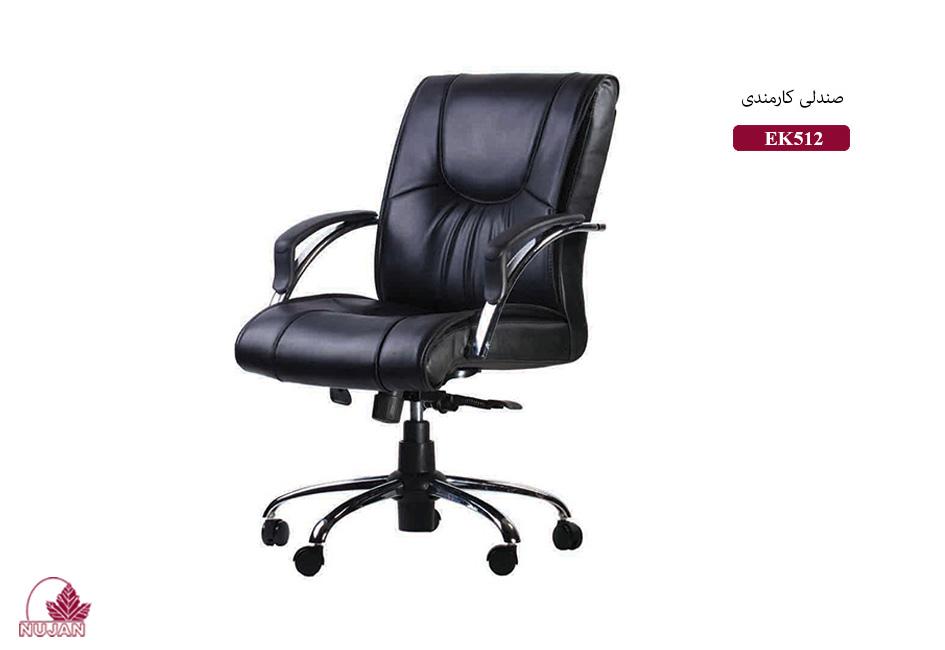 صندلی اداری مدل EM510 2