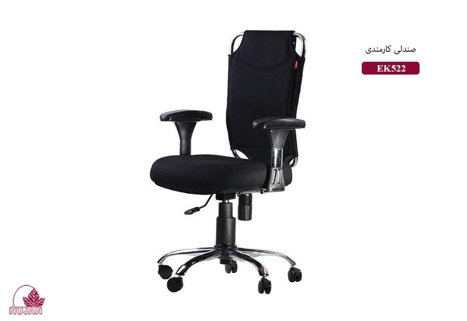 صندلی اداری مدل EM522