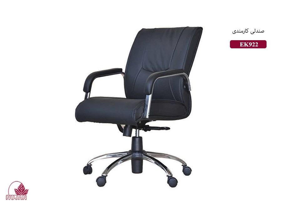 صندلی اداری مدل EM920 2