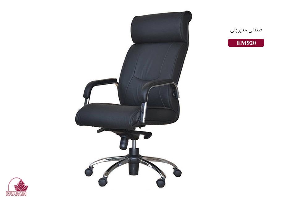 صندلی اداری مدل EM920