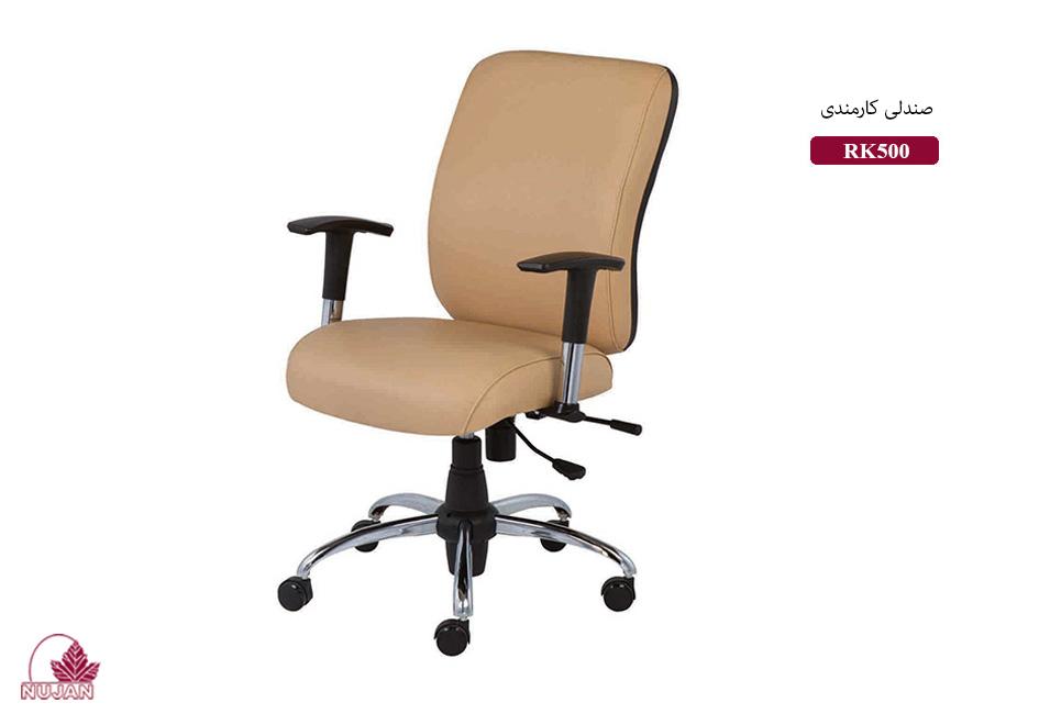 صندلی اداری مدل RK500