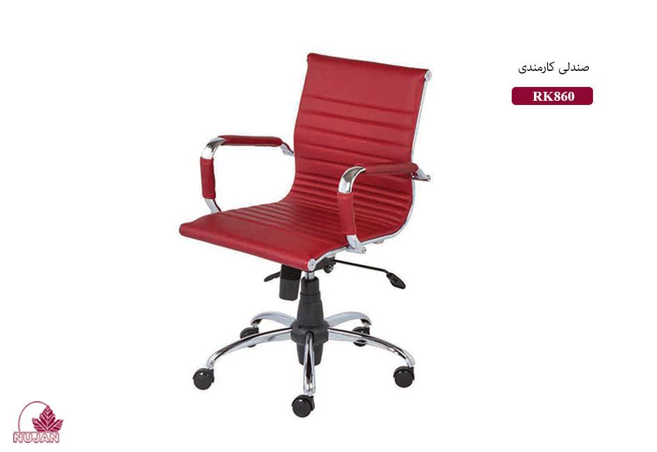 صندلی اداری مدل RM860 2