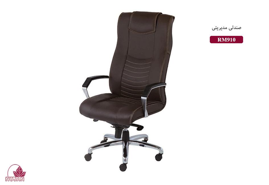 صندلی اداری مدل RM910