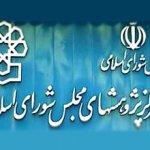 مرکز پژوهش های مجلس شورای اسلامی