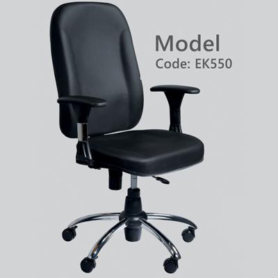 صندلی کارمندی EK550