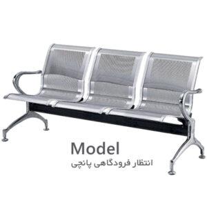 خرید صندلی انتظار فرودگاهی