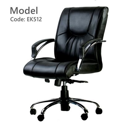 صندلی کارمندی EK512